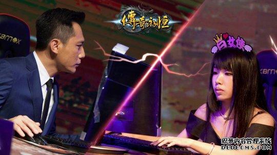 刘烨游戏直播首秀 《传奇永恒》PK战1月5日来袭