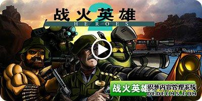 战火英雄2攻略解说