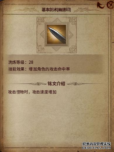 《传奇永恒》最全的战士铭文一览